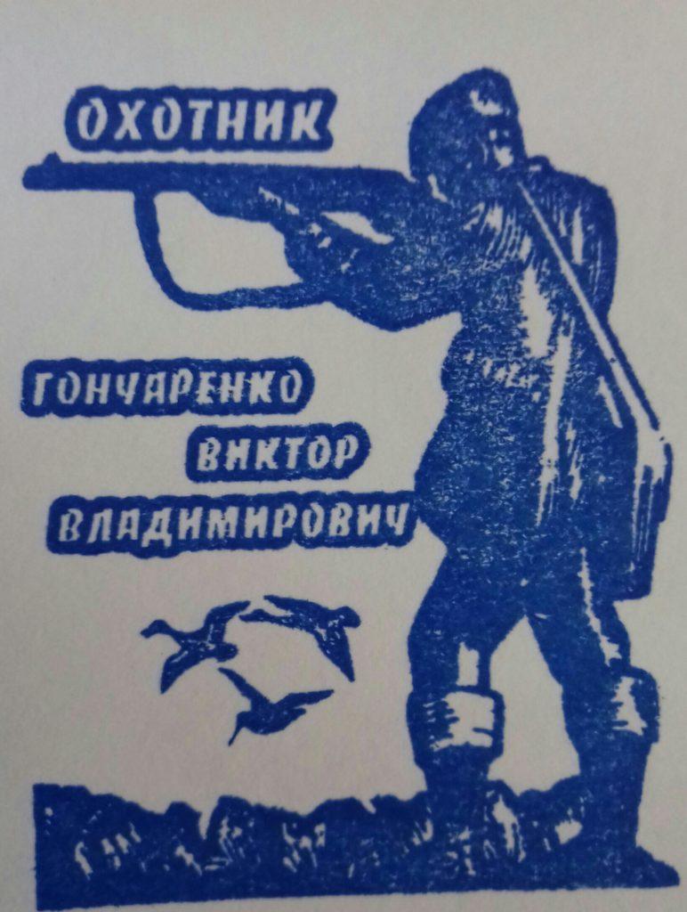 экслибрис в Донецке