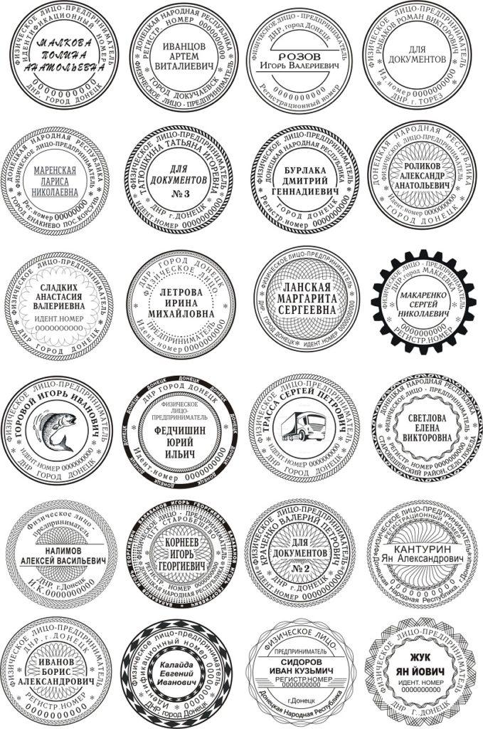 Образцы печатей ФЛП